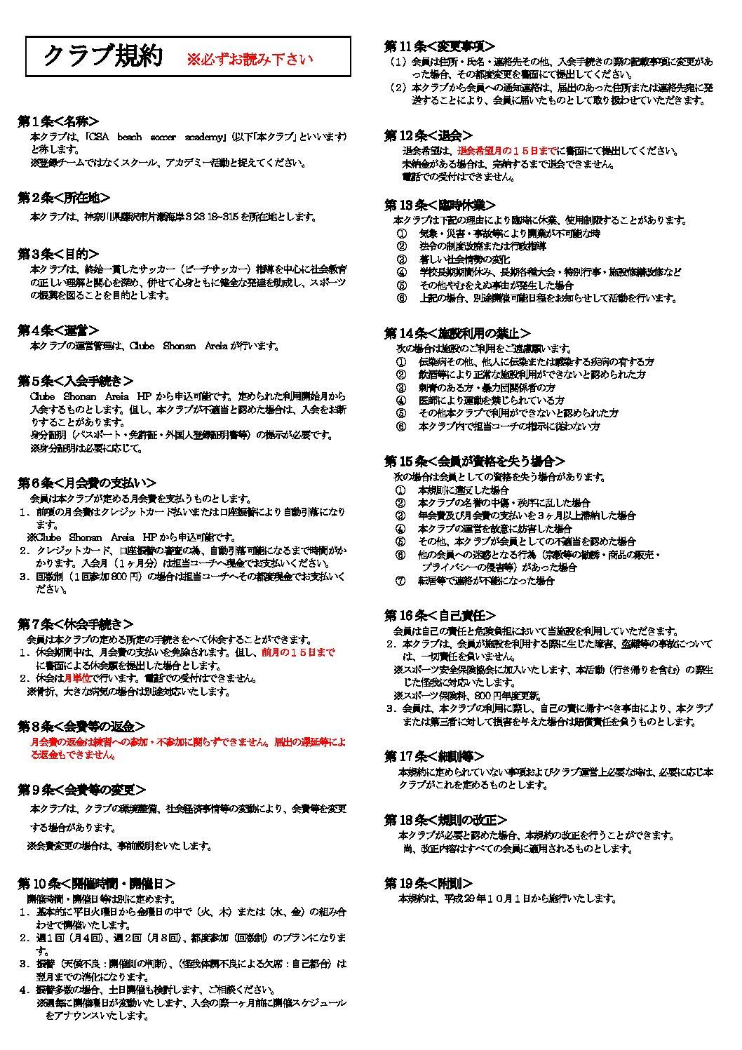 湘南の総合型サッカークラブ   CSA